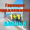 Top 7 of lastminute offers to buy apartments 1+1 in Alanya (March 2018)
