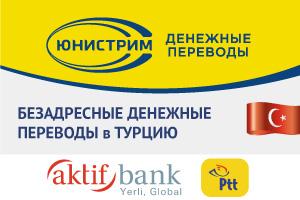 ЮНИСТРИМ (UniStream) денежные переводы в Турцию