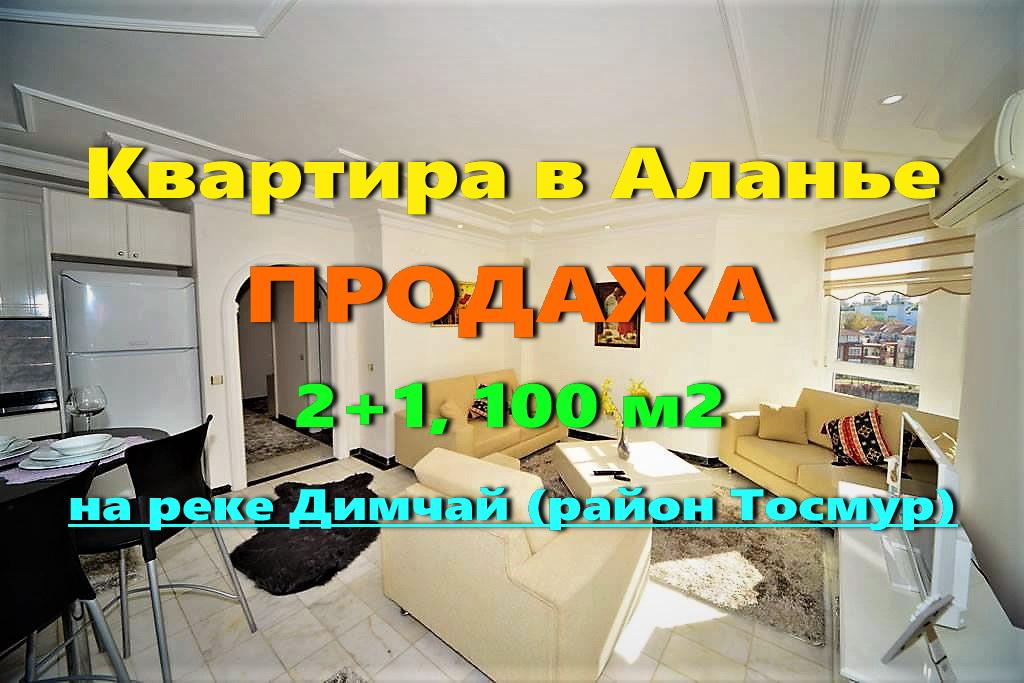 Tosmur Alanya Residence (2+1) — Продажа недвижимости в Аланье