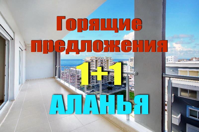 ТОП-7 горящих предложений для покупки квартиры 1+1 в Аланье (март 2018)
